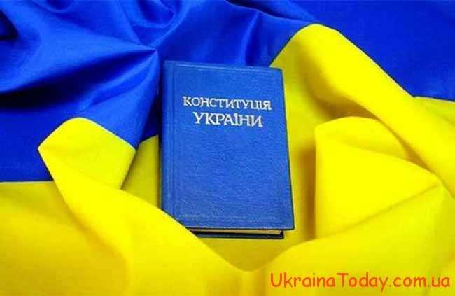 День Конституції