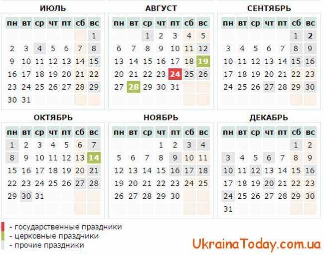 календар 2018-2