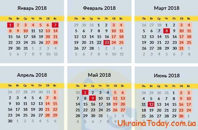 календар 2018-1