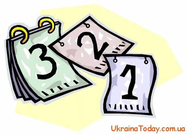 відривний календар