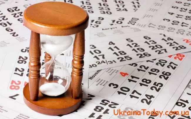 календар і пісочний годинник