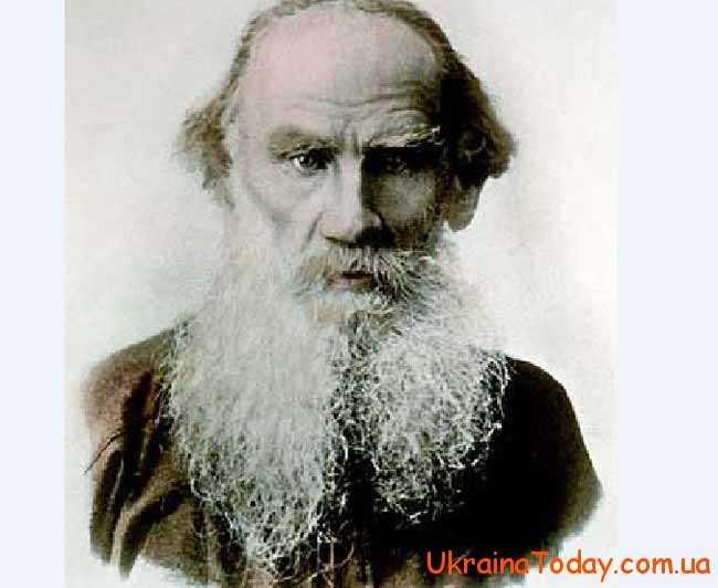 19 десятиліть з дня появи на світ Л.М. Толстого