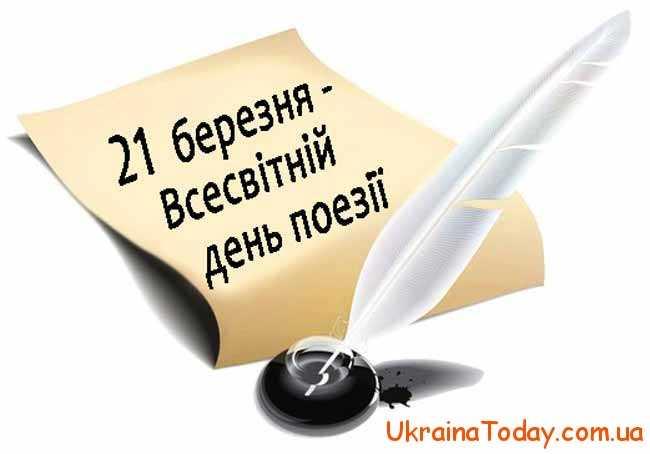 21 березня – Міжнародний день поезії.