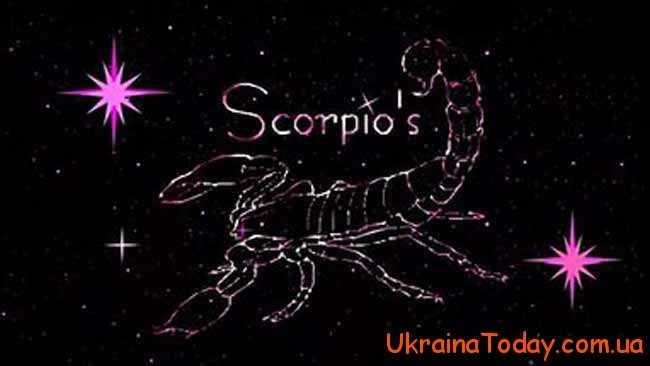 Гороскоп здоров'я для Скорпіона