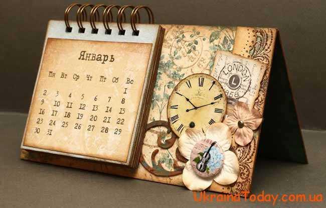 Календар знаменних і пам'ятних дат України