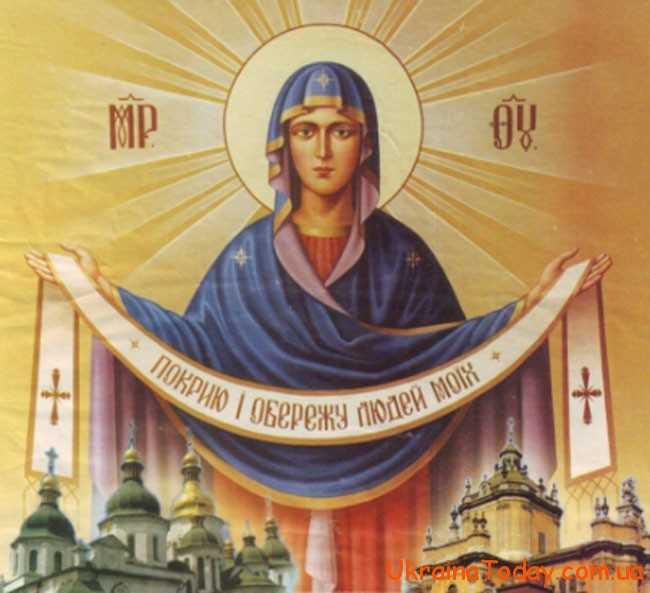 свято у жовтні 14 на Покрову
