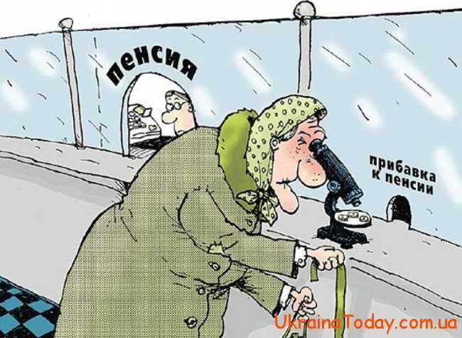 надбавка до пенсії