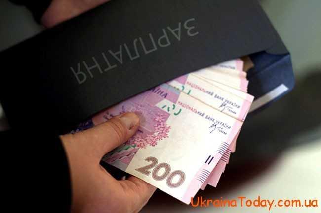 Що очікувати українцям від підвищення заробітної плати?