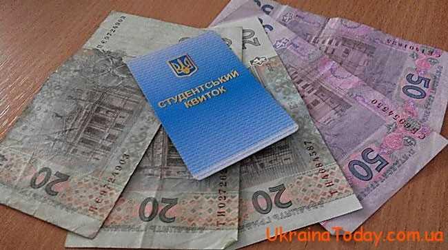 Розмір стипендії в Україні в 2018 році