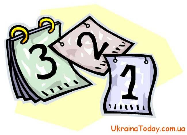 Вихідні та святкові дні в 2018 році в Україні