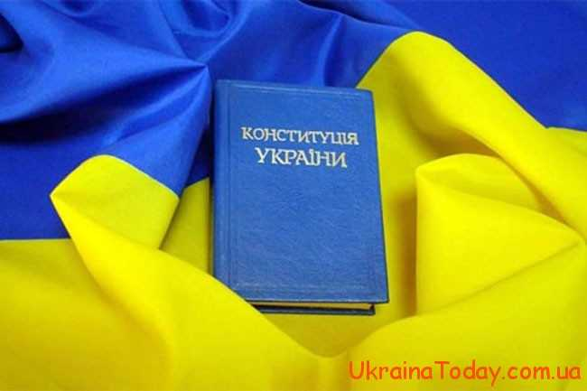 Конституційне свято