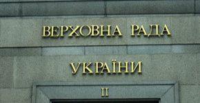 Закон України про державний бюджет України