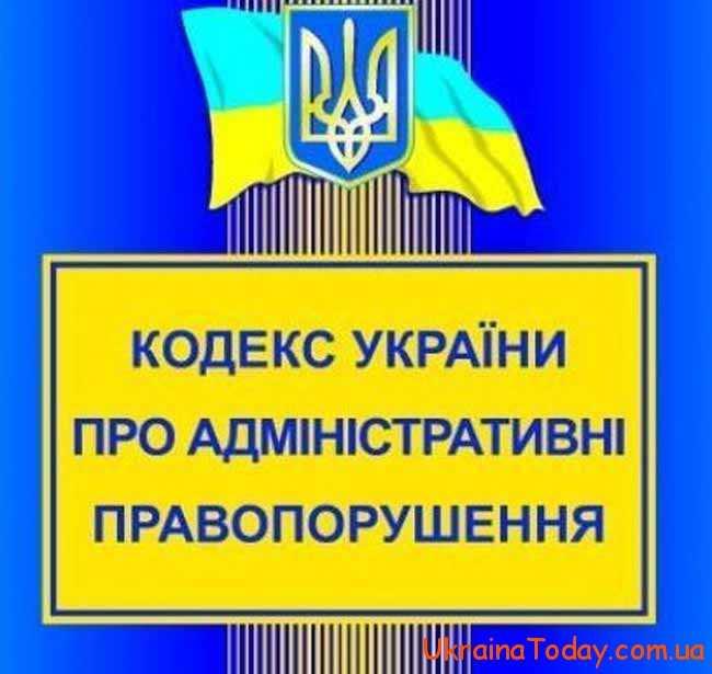 добре описані в законодавстві України
