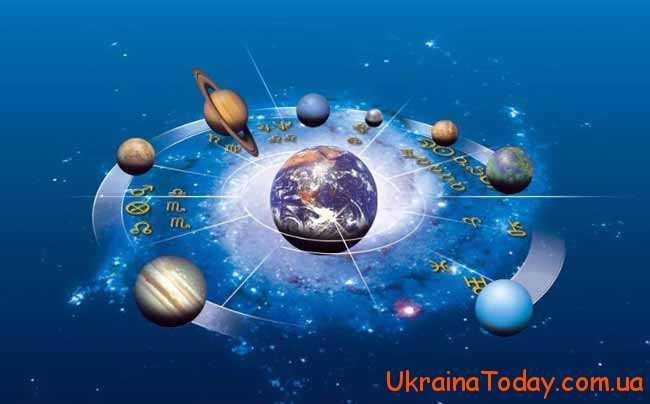 Астрологічний прогноз для України на 2018 рік