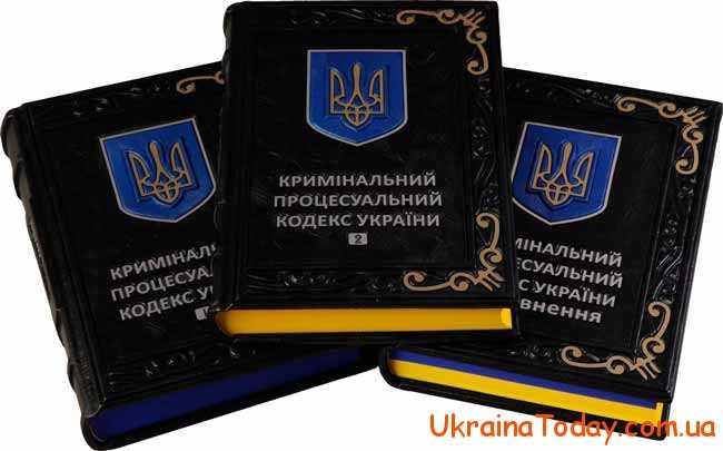 КК України