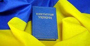 Конституція являє собою основний закон