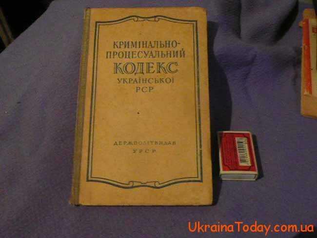 Кримінально-процесуальний кодекс України