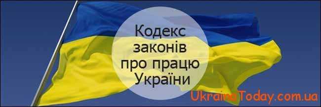 Кодекс законів про працю на території України