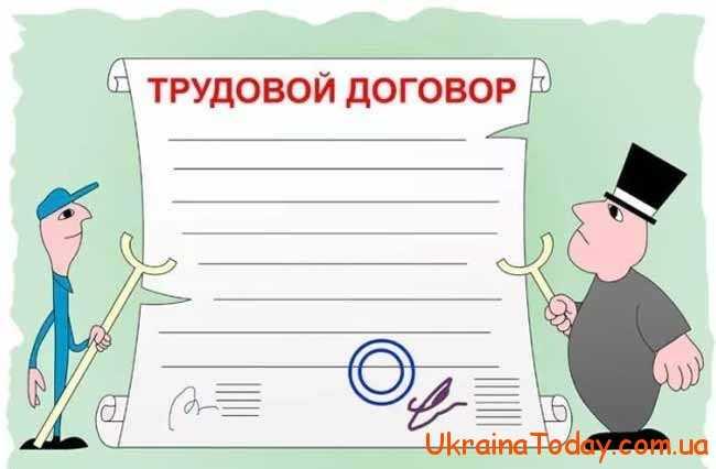 «трудовий контракт»