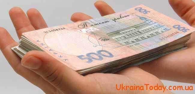 Розмір мінімальної заробітної плати в Україні