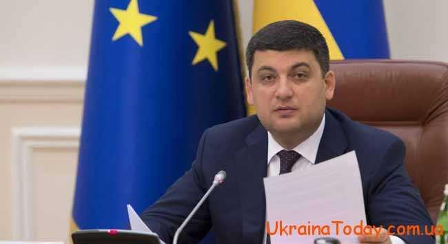 Прем'єр-міністр України