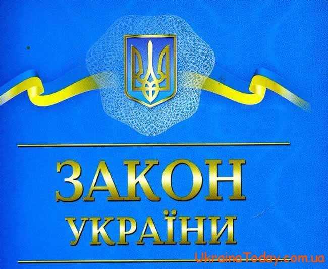 Остання редакція закону України про звернення громадян 2018