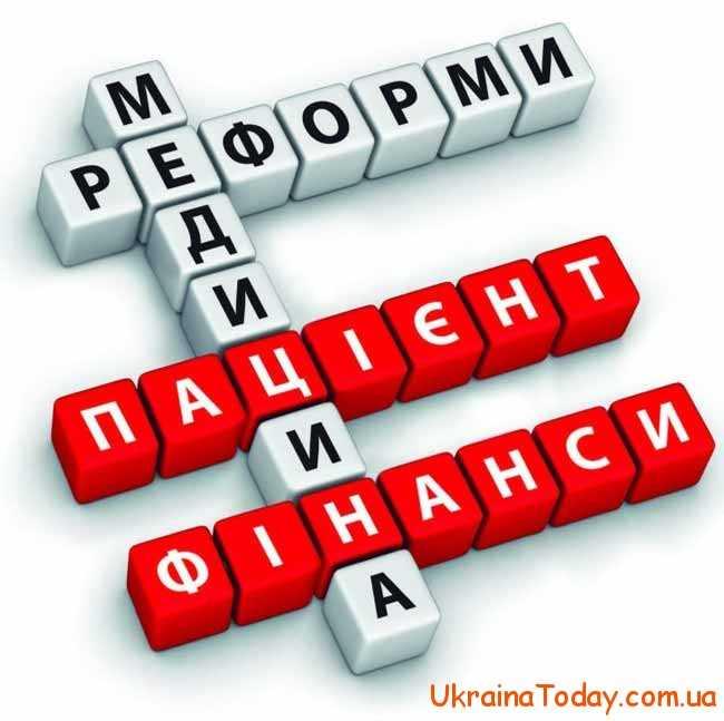 Верховна Рада дала старт медичній реформі в Україні