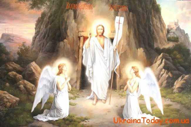 свято Христового Воскресіння
