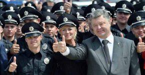 поліцейські і президент