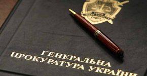 Скорочення прокурорів в 2018 році в Україні неминуче