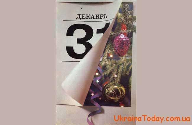 31 грудня – останній день старого року