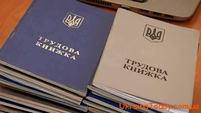 трудові книжки