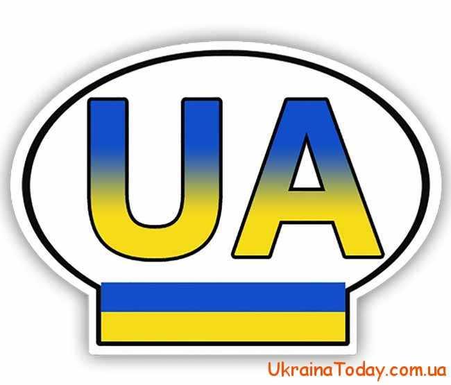 знак: Україна