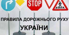 вивчити правила дорожнього руху України 2018
