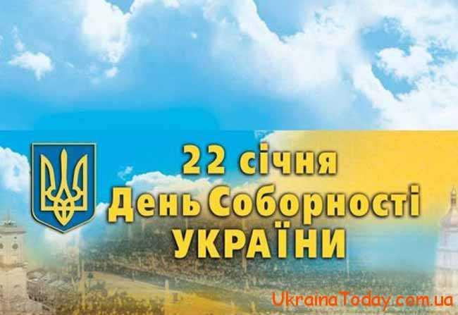 День Соборності України в 2018 році