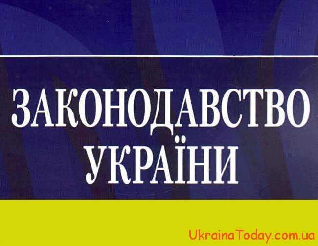 Законодавство України