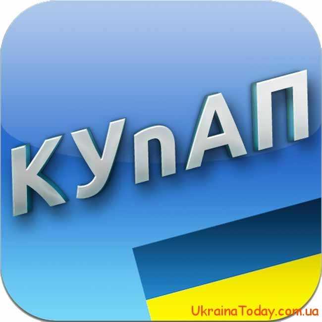 Чинний КУПАП України