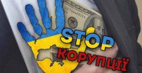 новий закон України про запобігання корупції