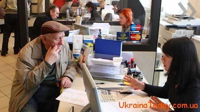 Накопичувальна пенсійна система в Україні