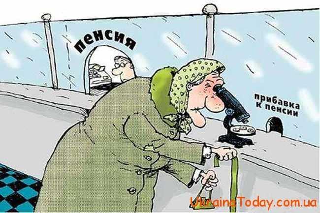 регулювання пенсійних виплат