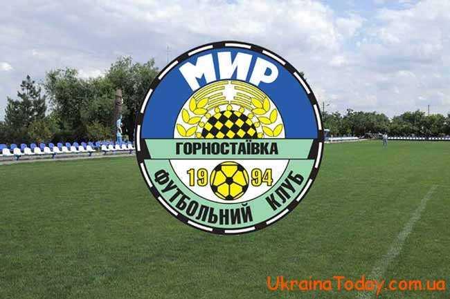 футбольний клуб «Мир»