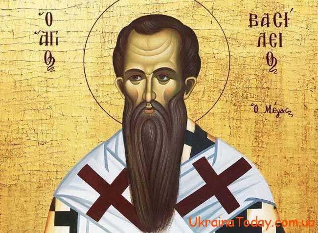 день святителя Василя Великого
