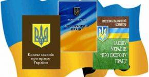 Новий кодекс законів про працю в Україні