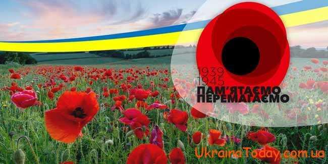 День Перемоги вже багато років поспіль вважається одним з найголовніших світ країн
