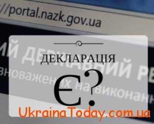 електронне декларування