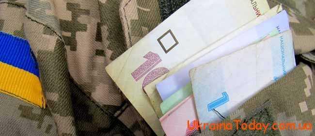 Які зарплати будуть отримувати військові