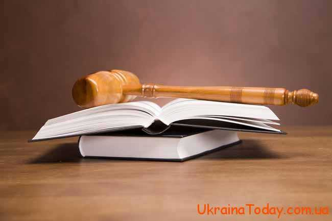 Зміни в правових актах