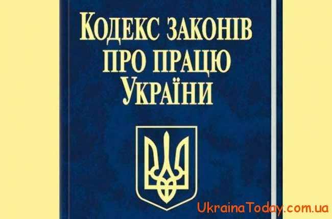 Кодекс законів України про працю
