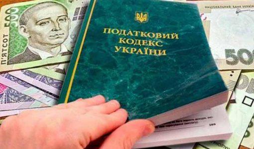 Податковий кодекс країни