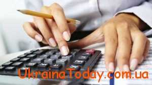 Як визначити величину податку